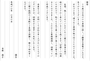 弔電のお礼状の例文(封筒)テンプレート